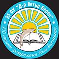 "25 ОУ ""Д-р Петър Берон"" - София"